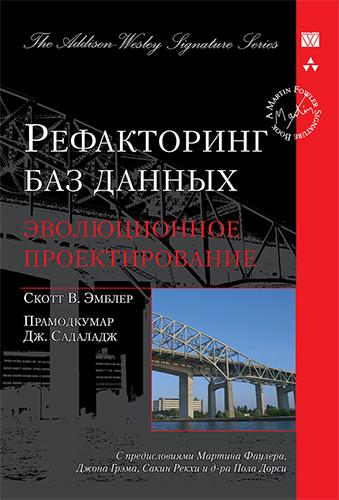 """книга """"Рефакторинг баз данных: эволюционное проектирование  (Signature Series)"""""""