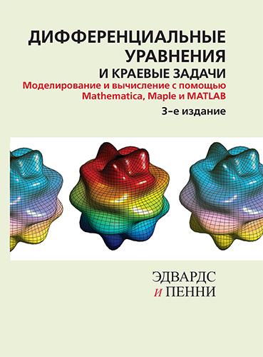 """книга """"Дифференциальные уравнения и краевые задачи: моделирование и вычисление с помощью Mathematica, Maple и MATLAB. 3-е издание"""""""