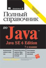 """книга """"Полный справочник по Java SE 6, 7-е издание"""""""