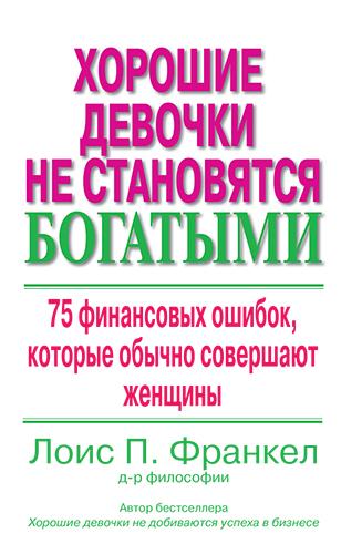 """книга """"Хорошие девочки не становятся богатыми: 75 финансовых ошибок, которые обычно совершают женщины"""""""