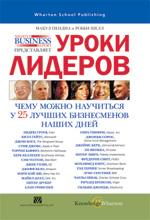 """книга """"Уроки лидеров: чему можно научиться у 25 лучших бизнесменов наших дней"""""""