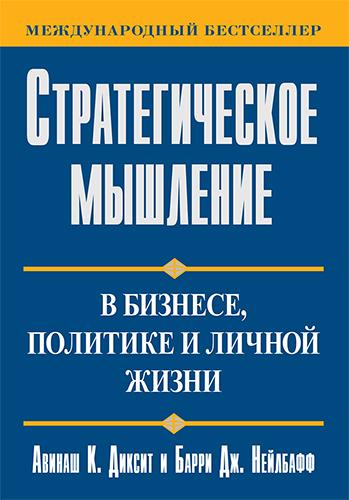 Стратегическое мышление в бизнесе, политике и личной жизни