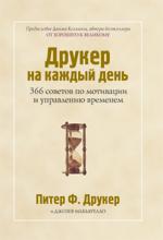 """книга """"Друкер на каждый день. 366 советов по мотивации и управлению временем"""""""