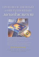 Производственный и операционный менеджмент, 10-е издание