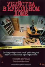 """книга """"Убийства в кукольном доме. Эксперт-криминалист расследует шесть несложных преступлений"""""""