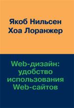 """книга """"Веб-дизайн: удобство использования веб-сайтов (юзабилити)"""""""