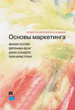 Основы маркетинга, 4-е европейское издание