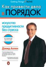 """книга """"Как привести дела в порядок: искусство продуктивности без стресса"""""""