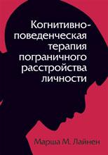 """книга """"Когнитивно-поведенческая терапия пограничного расстройства личности"""""""