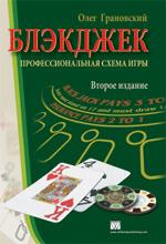 """книга """"Блэкджек: профессиональная схема игры"""""""