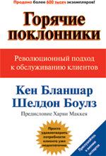 """книга """"Горячие поклонники: Революционный подход к обслуживанию клиентов"""""""