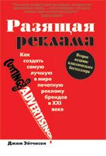 """книга """"Разящая реклама. Как создать самую лучшую в мире печатную рекламу брендов в XXI веке, 2-е издание"""""""