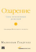 """книга """"Озарение: сила мгновенных решений"""""""