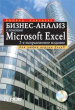 """книга """"Бизнес-анализ с помощью Microsoft Excel, 2-е исправленное издание 2007 года"""""""