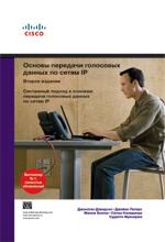 Основы передачи голосовых данных по сетям IP, 2-е издание