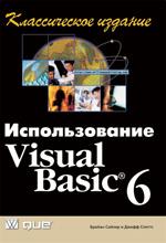 """книга """"Использование Visual Basic 6. Классическое издание"""""""