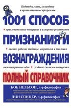 """книга """"1001 способ признания и вознаграждения: полный справочник"""""""