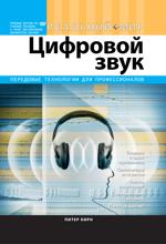 """книга """"Цифровой звук. Реальный мир"""""""