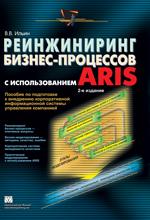 """книга """"Реинжиниринг бизнес-процессов с использованием ARIS. 2-е издание"""""""