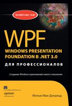 WPF: Windows Presentation Foundation в .NET 3.0 для профессионалов