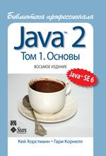 """книга """"Java 2. Библиотека профессионала, том 1. Основы. 8-е издание"""""""