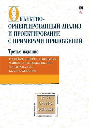 Объектно-ориентированный анализ и проектирование с примерами приложений, 3-е издание. Выход в свет - 978-5-8459-1401-9.jpg