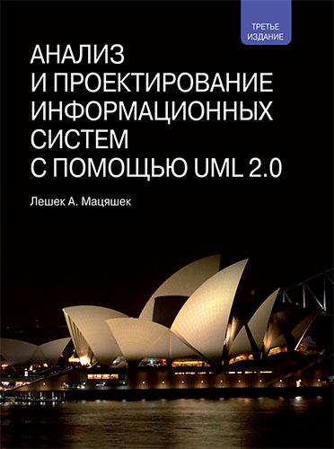 """книга """"Анализ и проектирование информационных систем с помощью UML 2.0. Третье издание"""""""