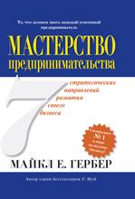 """книга """"Мастерство предпринимательства: 7 стратегических направлений развития своего бизнеса"""""""
