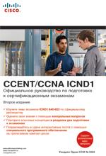 """книга """"Официальное руководство Cisco по подготовке к сертификационным экзаменам CCENT/CCNA ICND1, 2-е издание"""""""