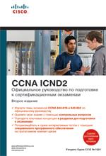 """книга """"Официальное руководство Cisco по подготовке к сертификационным экзаменам CCNA ICND2, 2-е издание"""""""