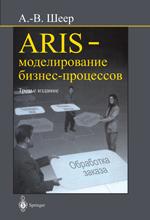"""книга """"ARIS - моделирование бизнес-процессов, 3-е издание"""""""