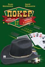 """книга """"Покер. Курс техасского холдема. Как научиться играть в покер. 2-е издание"""""""