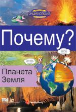 """книга """"Почему? Планета Земля. Научно-познавательный комикс для детей"""". Выход в свет - 978-5-8459-1461-3.jpg"""