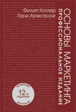 """книга """"Основы маркетинга. Профессиональное издание. 12-е издание"""""""