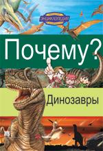 """книга """"Почему? Динозавры.  Энциклопедия в комиксах для детей"""""""