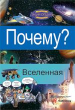 """книга """"Почему? Вселенная.  Энциклопедия в комиксах для детей"""""""
