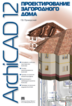 """книга """"ArchiCAD 12. Проектирование загородного дома"""""""