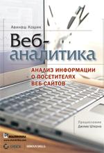 """книга """"Веб-аналитика: анализ информации о посетителях веб-сайтов"""". Выход в свет - 978-5-8459-1480-4.jpg"""