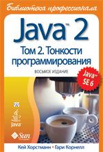 """книга """"Java 2. Библиотека профессионала, том 2. Тонкости программирования, 8-е издание"""""""