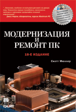 """книга """"Модернизация и ремонт ПК, 18-е издание"""""""