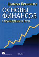 """книга """"Основы финансов с примерами в Excel"""""""