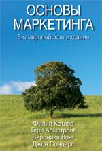 """книга """"Основы маркетинга, 5-е европейское издание"""""""