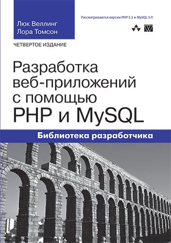 """����� """"���������� ���-���������� � ������� PHP � MySQL, 4-� �������"""""""