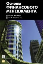 """книга """"Основы финансового менеджмента"""""""