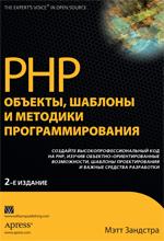 «PHP. Объекты, шаблоны и методики программирования» Мэтт Зандстра