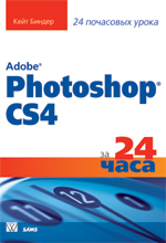 Adobe Photoshop CS4 за 24 часа