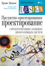 """книга """"Предметно-ориентированное проектирование (DDD): структуризация сложных программных систем"""""""