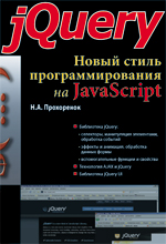 jQuery. Новый стиль программирования на JavaScript