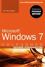 "книга ""Microsoft Windows 7. Полное руководство"""