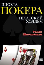 """книга """"Школа покера. Техасский холдем. Как научиться играть в покер"""""""